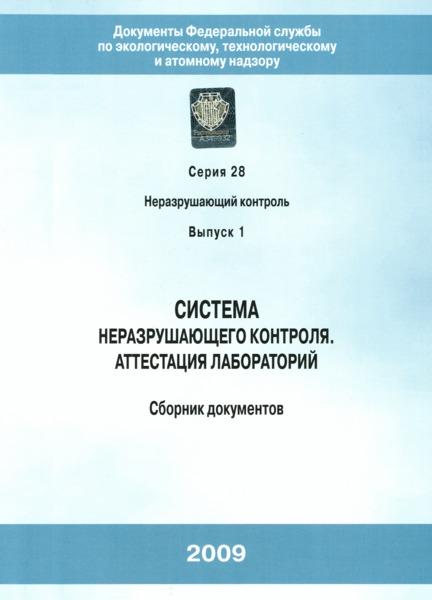 ПБ 03-372-00 Правила аттестации и основные требования к лабораториям неразрушающего контроля