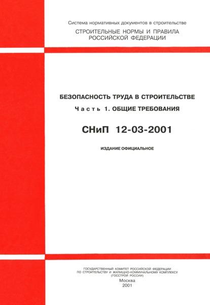 СНиП 12-03-2001 Безопасность