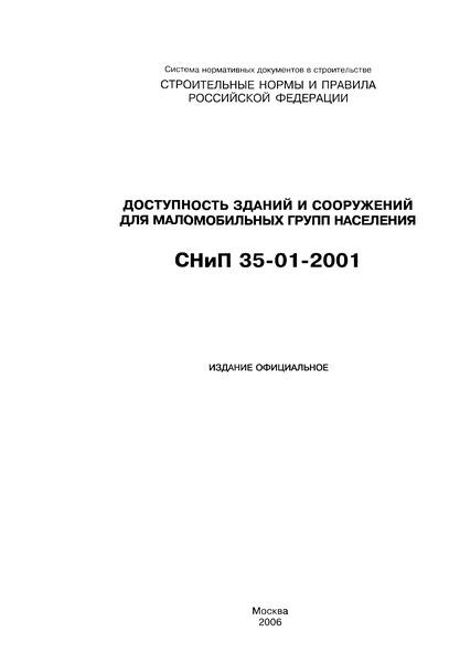 СНиП 35-01-2001 Доступность зданий и сооружений для маломобильных групп населения
