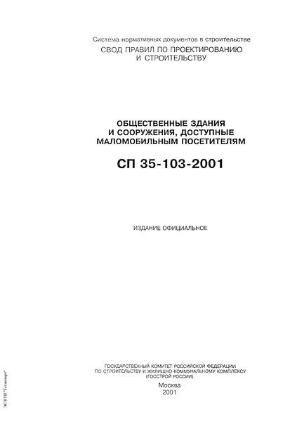 СП 35-103-2001 Общественные здания и сооружения, доступные маломобильным посетителям