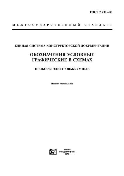 ГОСТ 2.731-81 Единая система конструкторской документации. Обозначения условные графические в схемах. Приборы электровакуумные