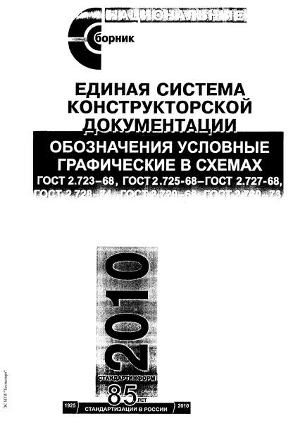 ГОСТ 2.732-68 Единая система конструкторской документации. Обозначения условные графические в схемах. Источники света