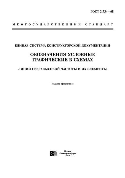 ГОСТ 2.734-68 Единая система конструкторской документации. Обозначения условные графические в схемах. Линии сверхвысокой частоты и их элементы
