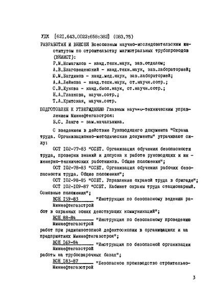 РД 102-011-89 Охрана труда. Организационно-методические документы
