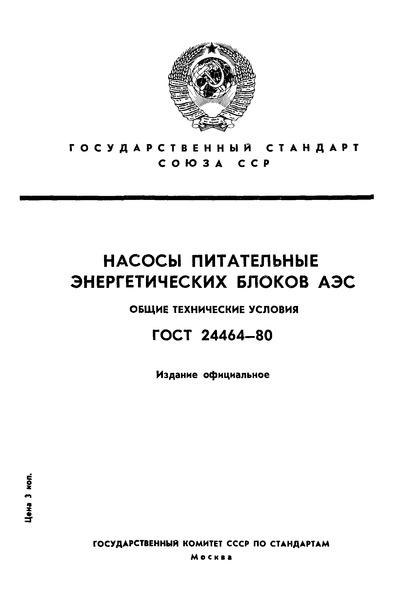 ГОСТ 24464-80 Насосы питательные энергетических блоков АЭС. Общие технические условия