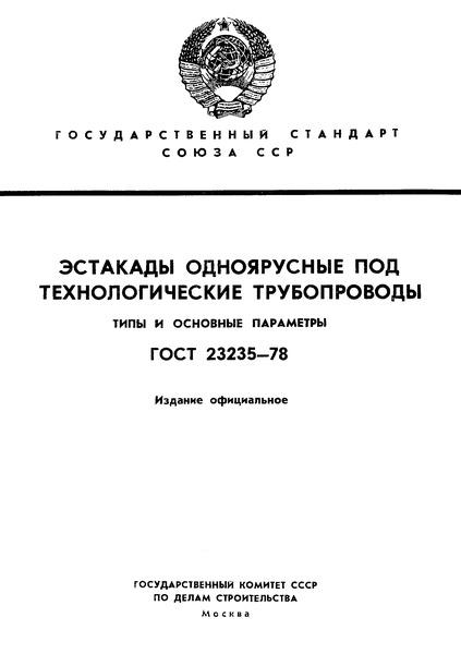 ГОСТ 23235-78 Эстакады одноярусные под технологические трубопроводы. Типы и основные параметры
