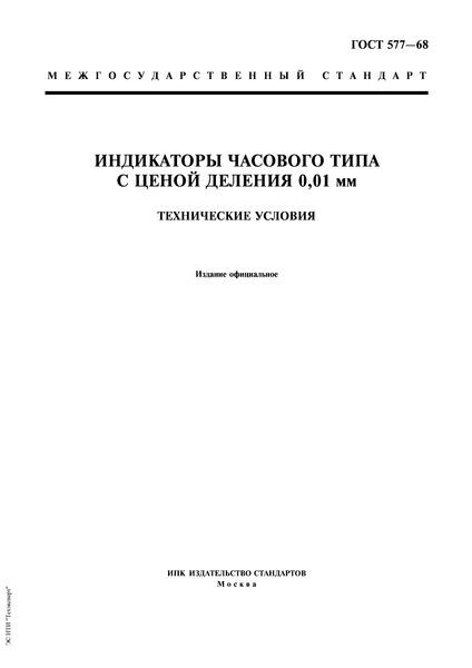 ГОСТ 577-68 Индикаторы часового типа с ценой деления 0,01 мм. Технические условия