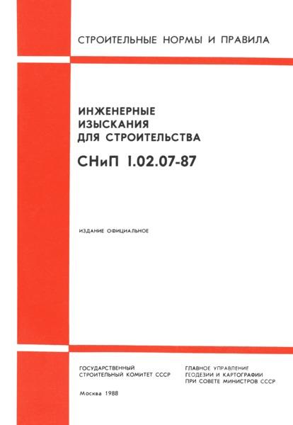 СНиП 1.02.07-87 Инженерные изыскания для строительства