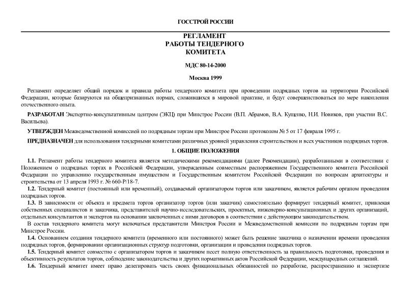 МДС 80-14.2000 Регламент работы тендерного комитета