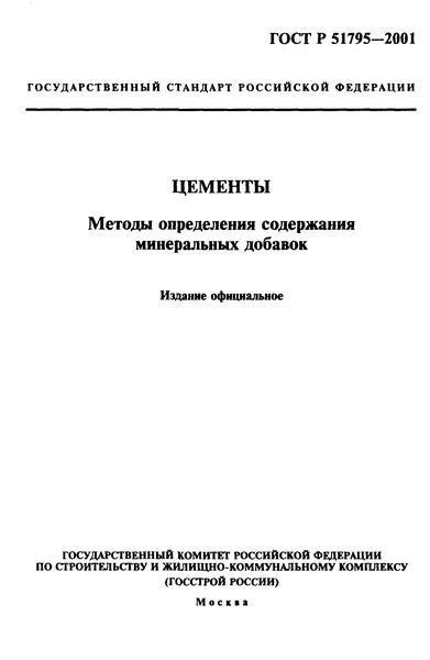 ГОСТ Р 51795-2001 Цементы. Методы определения содержания минеральных добавок