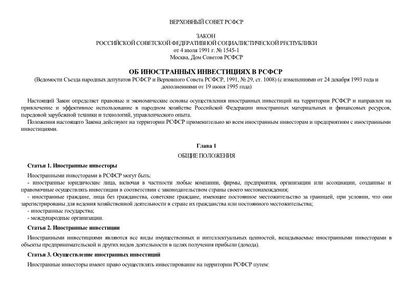 Закон 1545-1 Об иностранных инвестициях в РСФСР