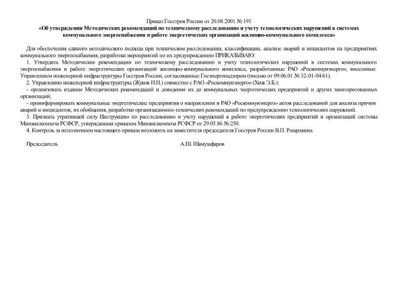 Приказ 191 Об утверждении Методических рекомендаций по техническому расследованию и учету технологических нарушений в системах коммунального энергоснабжения и работе энергетических организаций жилищно-коммунального комплекса