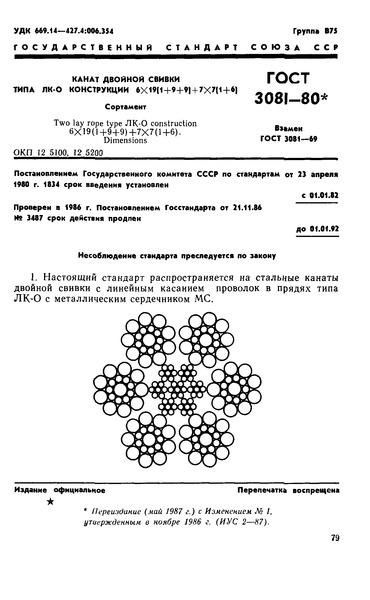 ГОСТ 3081-80 Канат двойной свивки типа ЛК-О конструкции 6х19 (1+9+9)+7х7 (1+6). Сортамент