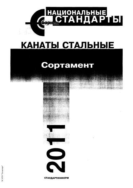 ГОСТ 7668-80 Канат двойной свивки типа ЛК-РО конструкции 6х36(1+7+7/7+14)+1 о.с. Сортамент