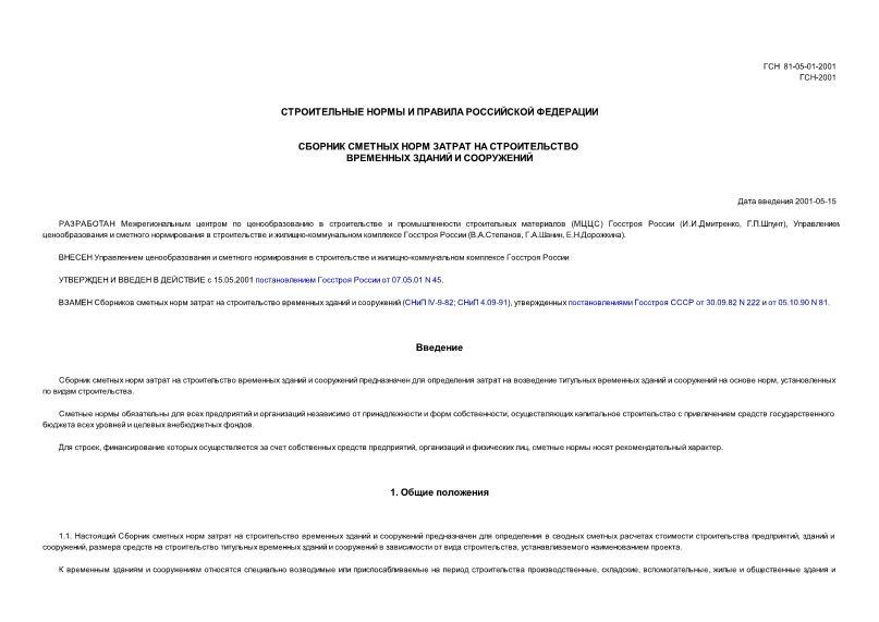 ГСН 81-05-01-2001 Сборник сметных норм затрат на строительство временных зданий и сооружений