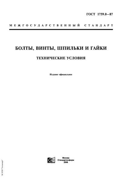 ГОСТ 1759.0-87 Болты, винты, шпильки и гайки. Технические условия