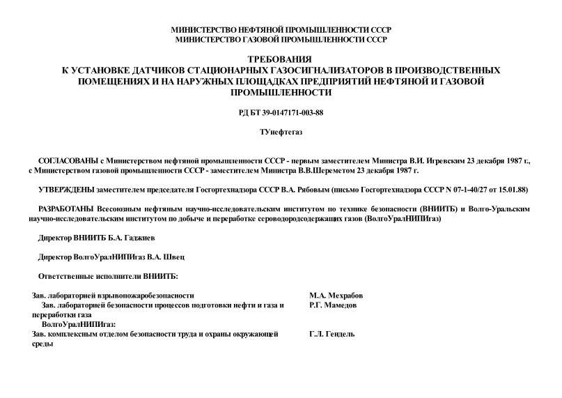РД БТ 39-0147171-003-88 Требования к установке датчиков стационарных газосигнализаторов в производственных помещениях и на наружных площадках предприятий нефтяной и газовой промышленности