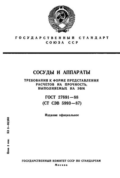 ГОСТ 27691-88 Сосуды и аппараты. Требования к форме представления расчетов на прочность, выполняемых на ЭВМ