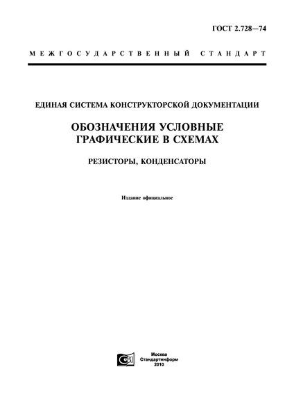 ГОСТ 2.728-74 Единая система конструкторской документации. Обозначения условные графические в схемах. Резисторы, конденсаторы