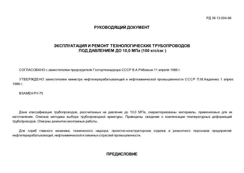 РД 38.13.004-86 Эксплуатация и ремонт технологических трубопроводов под давлением до 10,0 МПа (100 кгс/см2)