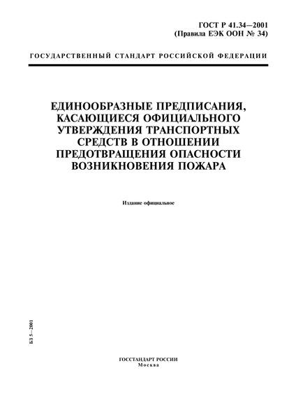 ГОСТ Р 41.34-2001 Единообразные предписания, касающиеся официального утверждения транспортных средств в отношении предотвращения опасности возникновения пожара