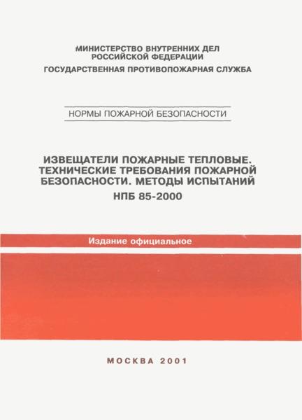 НПБ 85-2000 Извещатели пожарные тепловые. Технические требования пожарной безопасности. Методы испытаний