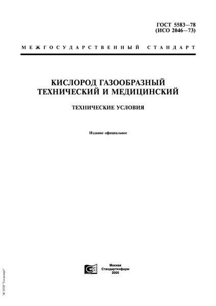 ГОСТ 5583-78 Кислород газообразный технический и медицинский. Технические условия