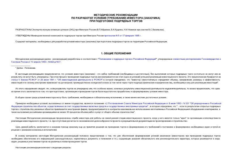 МДС 80-12.2000 Методические рекомендации по разработке условий (требований) инвестора (заказчика) при подготовке подрядных торгов