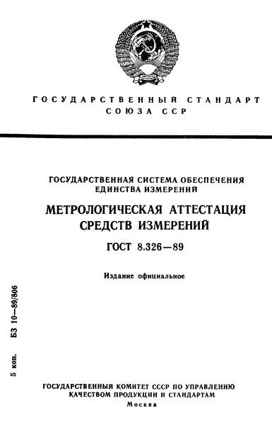 ГОСТ 8.326-89 Государственная система обеспечения единства измерений. Метрологическая аттестация средств измерений