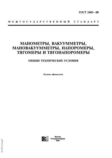 ГОСТ 2405-88 Манометры, вакуумметры, мановакуумметры, напоромеры, тягомеры и тягонапоромеры. Общие технические условия