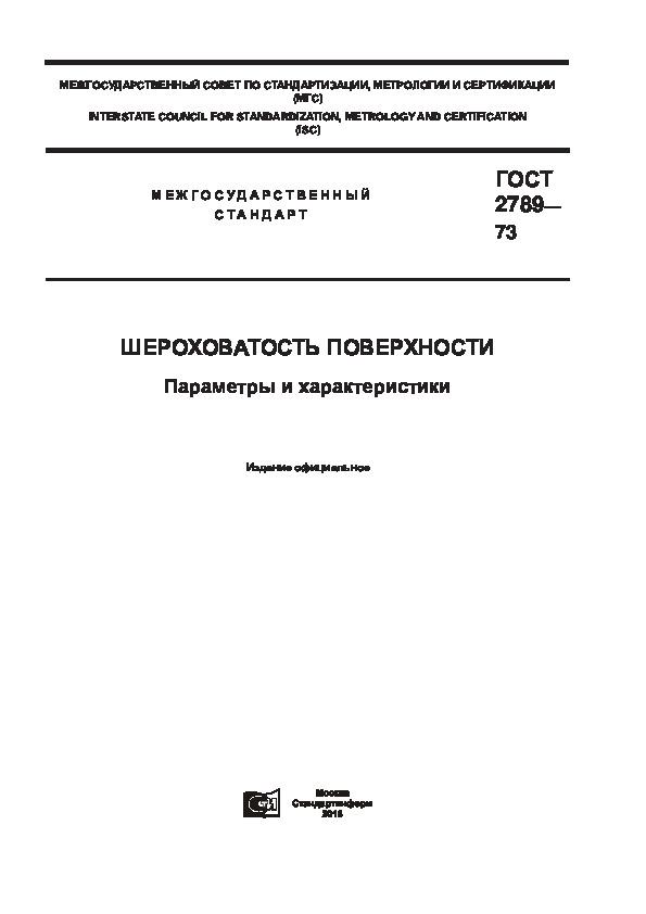 ГОСТ 2789-73 Шероховатость поверхности. Параметры и характеристики