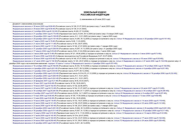 Кодекс 136-ФЗ Земельный кодекс Российской Федерации