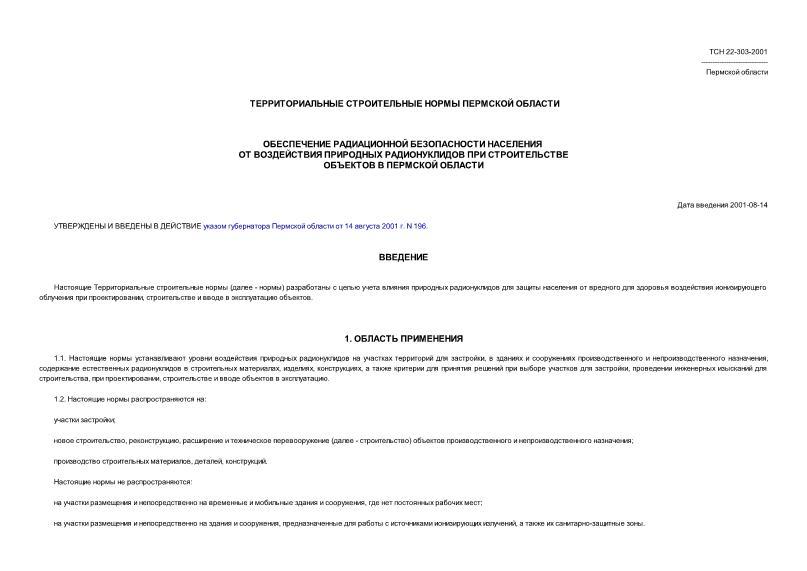 ТСН 22-303-2001 Обеспечение радиационной безопасности населения от воздействия природных радионуклидов при строительстве объектов в Пермской области