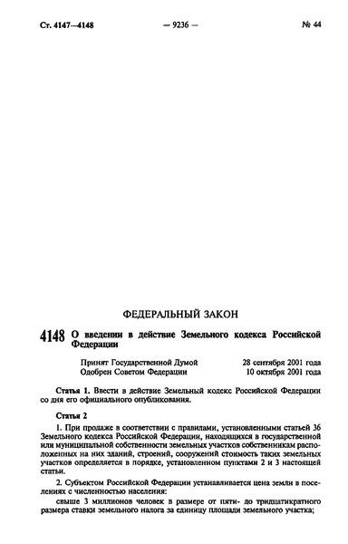 Федеральный закон 137-ФЗ О введении в действие Земельного кодекса Российской Федерации