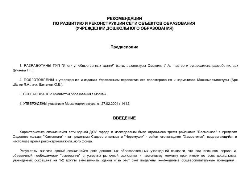 Рекомендации  Рекомендации по развитию и реконструкции сети объектов образования (учреждений дошкольного образования)