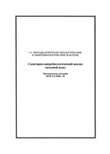 МУК 4.2.1018-01 Санитарно-микробиологический анализ питьевой воды