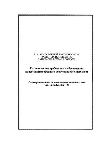 СанПиН 2.1.6.1032-01 Гигиенические требования к обеспечению качества атмосферного воздуха населенных мест