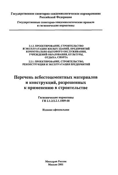 ГН 2.1.2/2.2.1.1009-00 Перечень асбестоцементных материалов и конструкций, разрешенных к применению в строительстве