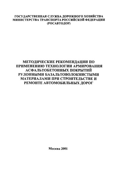 Методические рекомендации 333-р Методические рекомендации по применению технологии армирования асфальтобетонных покрытий рулонными базальтоволокнистыми материалами при строительстве и ремонте автомобильных дорог