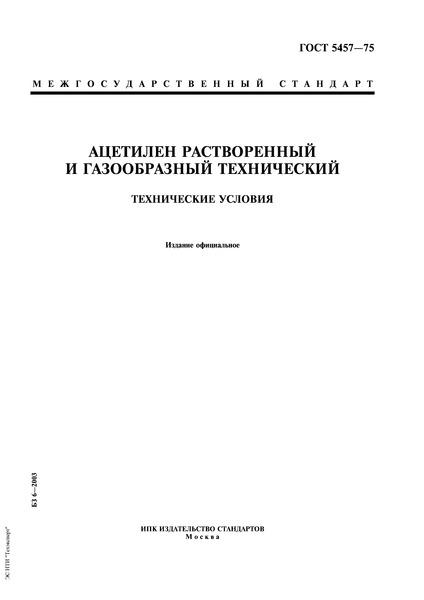 ГОСТ 5457-75 Ацетилен растворенный и газообразный технический. Технические условия