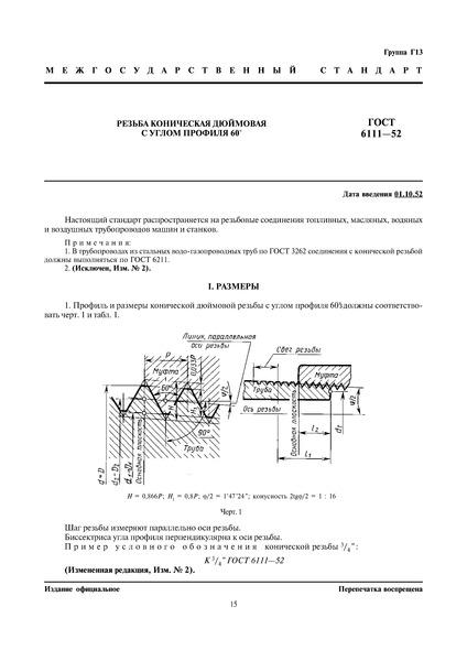 ГОСТ 6111-52 Резьба коническая дюймовая с углом профиля 60°
