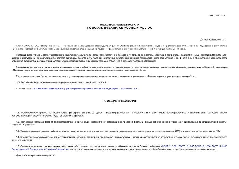 ПОТ Р М-017-2001 Межотраслевые правила по охране труда при окрасочных работах