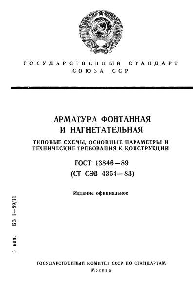 ГОСТ 13846-89 Арматура фонтанная и нагнетательная. Типовые схемы, основные параметры и технические требования к конструкции
