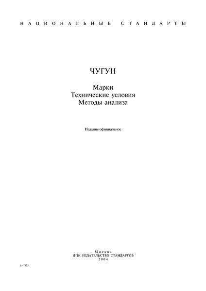 ГОСТ 1412-85 Чугун с пластинчатым графитом для отливок. Марки