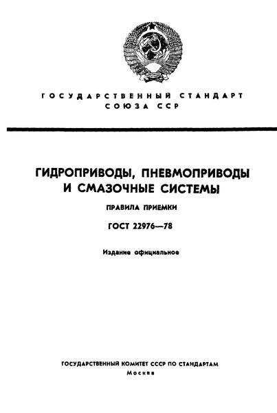 ГОСТ 22976-78 Гидроприводы, пневмоприводы и смазочные системы. Правила приемки