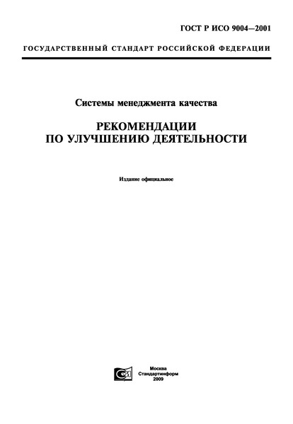ГОСТ Р ИСО 9004-2001 Системы менеджмента качества. Рекомендации по улучшению деятельности