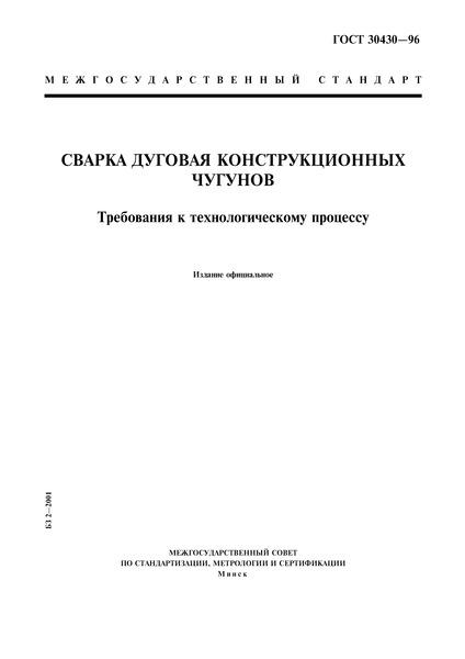 ГОСТ 30430-96 Сварка дуговая конструкционных чугунов. Требования к технологическому процессу