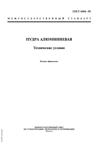 ГОСТ 5494-95 Пудра алюминиевая. Технические условия