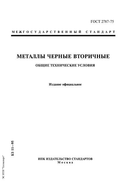 ГОСТ 2787-75 Металлы черные вторичные. Общие технические условия
