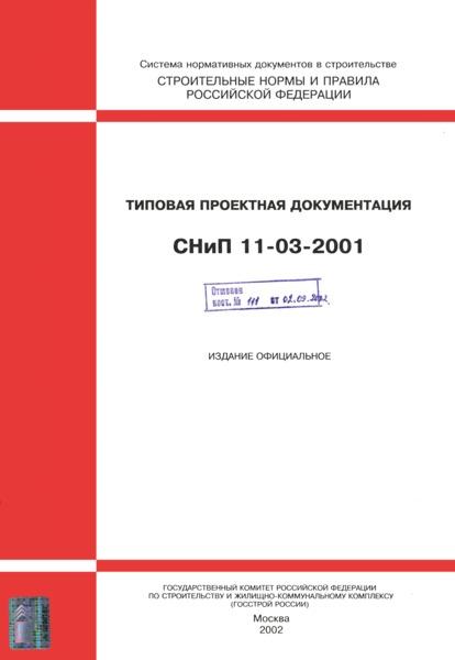 СНиП 11-03-2001 Типовая проектная документация